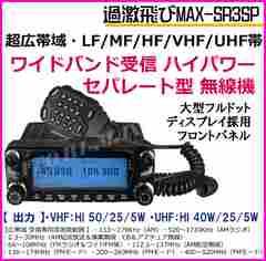 【SR3SP】超広帯域 ワイドバンド受信のハイパワー車載型 無線機