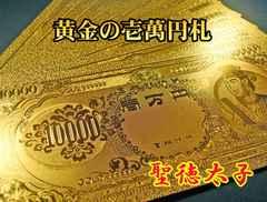 ■黄金の壱萬円札 聖徳太子 / 24金箔 / 一万円