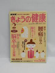 1807 NHK きょうの健康 2007年 02月号