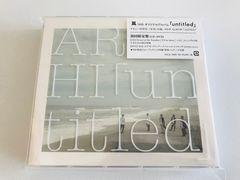 即決 送料込 嵐 untitled アンタイトル 初回限定盤 CD+DVD 新品