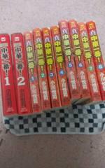 中華一番・文庫版 全10巻