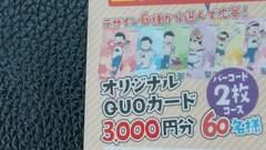 おそ松くんオリジナルQUOカード3000円分♪60名様当たる♪1ロ