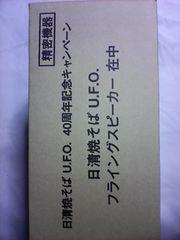 ■レア■日清焼そばU.F.O.A賞フライングスピーカー■UFO40周年記念キャンペーン