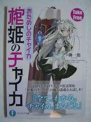 棺姫のチャイカ おためしのチャイカ 試し読み 小冊子 榊一郎