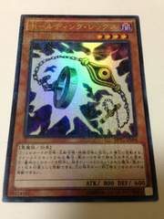 遊戯王 ホールディング・レッグスMP01-JP004ミレニアムウルトラ