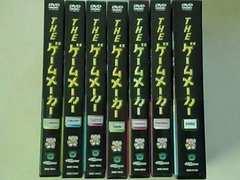 [DVD] THE ゲームメーカー/ザ・ゲームメーカー BOX全7巻