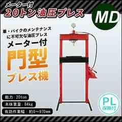油圧プレス機 能力20トン 門型(メーター付き) / DL0720