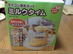マイコン調乳ポット ミルクタイム 沸騰から保温ー適温