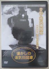 昔影・蒸気機関車/特典映像「さよなら列車」DVDです