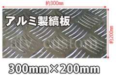 チェッカープレートアルミ製縞板加工DIY 300×200/1.0 DM便