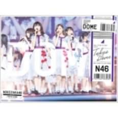 即決 乃木坂46 真夏の全国ツアー2017 FINAL! 限定盤 DVD
