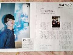 KAT-TUN 亀梨和也『9/23発売MAQUA 11月号&ポポロ』3�n切り抜き