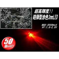 送料無料!砲弾型φ3mm/赤色レッド自作基盤用LED電球/50個set