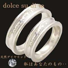 サプライズプレゼントに本物ダイヤペアリング刻印無料