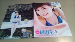 a★AKB48・岡田奈々★グラビア雑誌切抜き・8P。