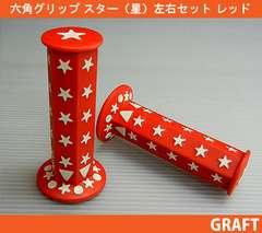 六角グリップ 星スター 赤レッド 新品!エストレア/250TR/エストレヤ