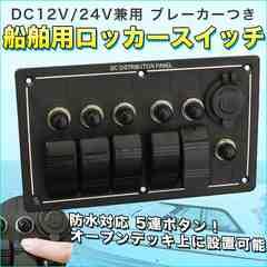 船舶用ロッカースイッチ 防水5連ボタン ブレーカー付