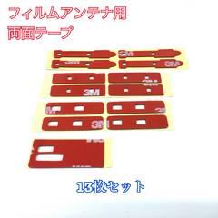 【送料無料】 地デジフィルムアンテナ用 両面テープ 13枚セット