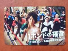 使用済み 図書カード TVドラマ「1ポンドの福音」 亀梨和也