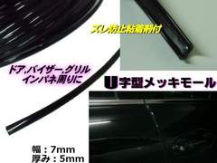 車・バイク用/U字型ブラックモール黒色/7mm幅×10m/強力粘着付