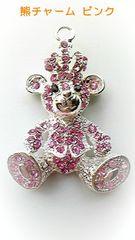 激可愛♪キラキラ王冠付き☆熊チャーム★ピンク