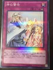遊戯王 日本版 神の警告(スーパー、美品) 20AP