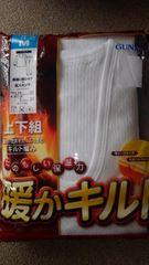 Mサイズ新品!グンゼ!暖かキルト編み!長袖U首シャツand長ズボン下セット!