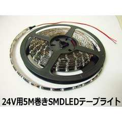 送料無料!24V5M巻きSMDLEDテープライト/防水/ホワイト/黒ベース