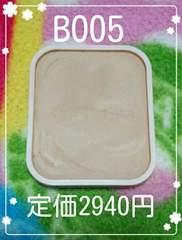 花王/ソフィーナ☆プリマヴィスタファンデーションパーフェクトフィット[BO05]定価2940円
