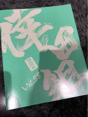 倖田組FC限定会報VOL38