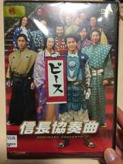 信長協奏曲 DVD 中古