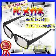 ☆新品送料込490円☆ PCメガネ パソコン眼鏡 PCグラス