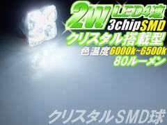 白#2W T10ハイパワークリスタル ルームランプ マップランプLED 80ルーメン NOAH VOXY