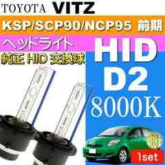 ヴィッツ D2C D2S D2R HIDバルブ 35W 8000Kバーナー2本 as60468K