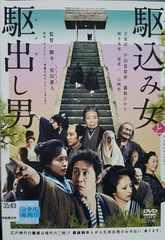 中古DVD 駆け込み女と駆け出し男 大泉洋 戸田恵梨香