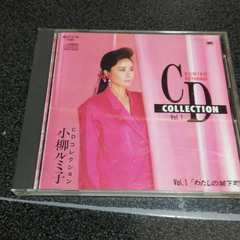 CD「小柳ルミ子/CDコレクション Vol.1」87年盤
