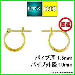 フープピアス K18 幅1.5mm 外径10mm 18金