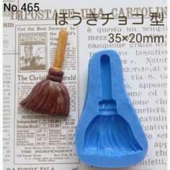 スイーツデコ型◆ほうきチョコ◆ブルーミックス・レジン・粘土