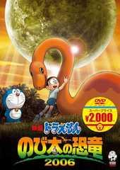 ■即決DVD新品■映画ドラえもん   のび太の恐竜 2006