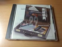 著作権フリーCD-ROM「素材辞典 Vol.29 ビジネス・生活小物編」●