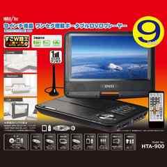 ●9型ワンセグTV搭載・録画/録音対応ポータブルDVDプレーヤー