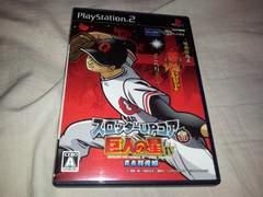 PS2☆スロッターUPコア11巨人の星�W☆美品♪