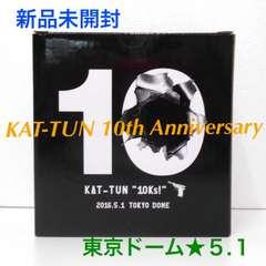 新品未開封☆KAT-TUN 10ks! 東京ドーム限定★アラームクロック