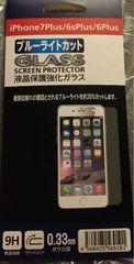液晶保護強化ガラスシール!iPhone6plus 6splus 7plus フィルム