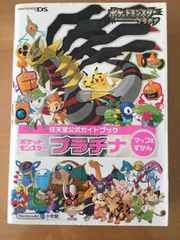 Nintendo DS ポケットモンスタープラチナ マップ&ずかん 切手OK