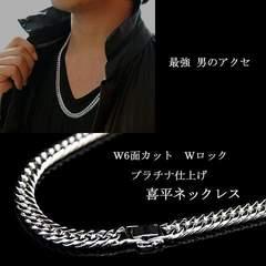 即決【キヘイ喜平】大人気W6面プラチナ仕上ネックレス♪62cm