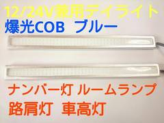 12/24V兼用 LED COB デイライト 2個セット  ブルー 青
