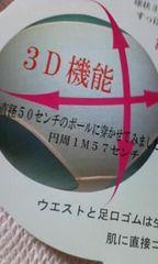 †新品††球状3D機能気持ち良すぎるストレッチショーツ†LL