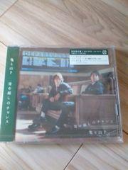 亀と山P『背中越しのチャンス』初回限定1CD 新品未開封