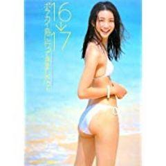 ■レア『足立梨花写真集16→17ボラカイ島へ』美人 お尻